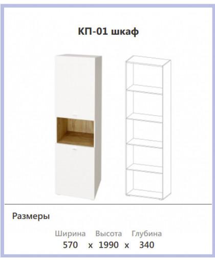 КП-01 Шкаф КАПРИ