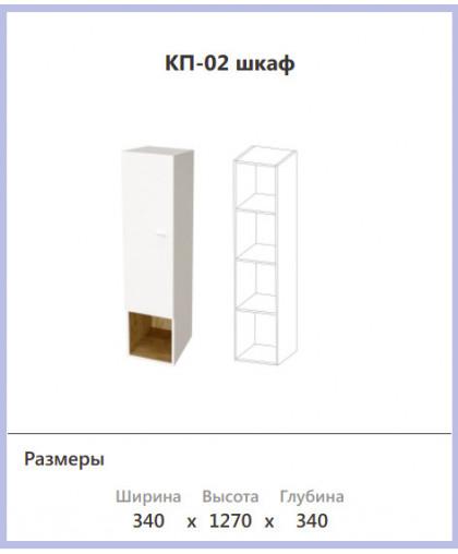 КП-02 Шкаф КАПРИ