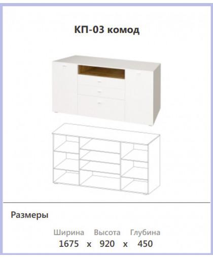 КП-03 Комод КАПРИ