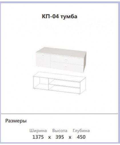 КП-04 Тумба КАПРИ