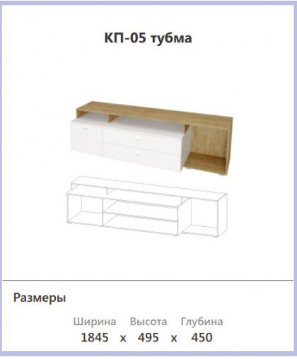КП-05 Тумба КАПРИ