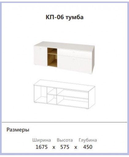 КП-06 Тумба КАПРИ