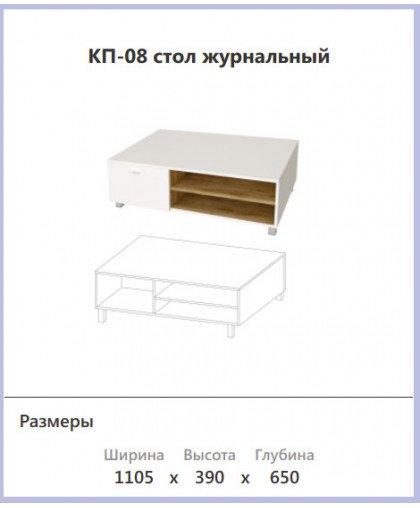 КП-08 Стол журнальный КАПРИ