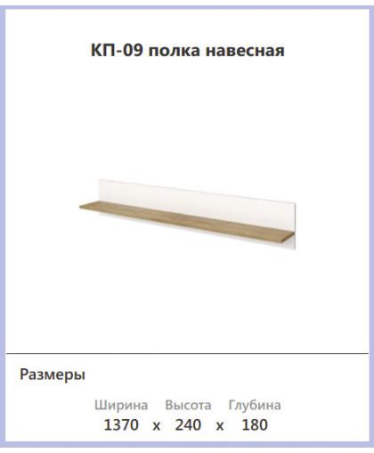 КП-09 Полка навесная КАПРИ